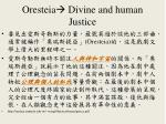 oresteia divine and human justice