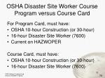 osha disaster site worker course program versus course card