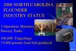 2008 north carolina flounder industry status