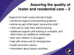 assuring the quality of foster and residential care 2