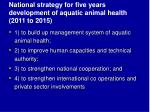 national strategy for five years development of aquatic animal health 2011 to 2015