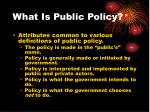 what is public policy