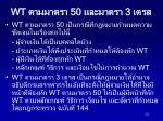 wt 50 3
