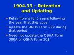 1904 33 retention and updating