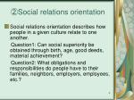 social relations orientation