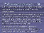 performance evaluation 20219