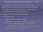performance evaluation 20220