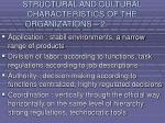 structural and cultural characteristics of the organizations 216