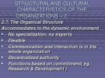 structural and cultural characteristics of the organizations 223