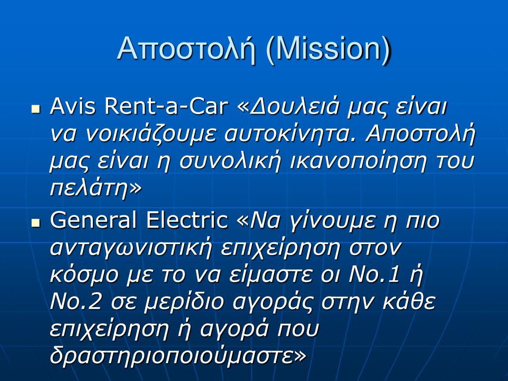 Αποστολή (