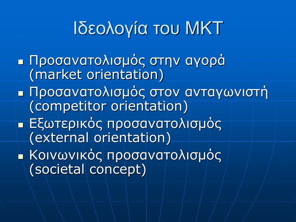 Ιδεολογία του ΜΚΤ