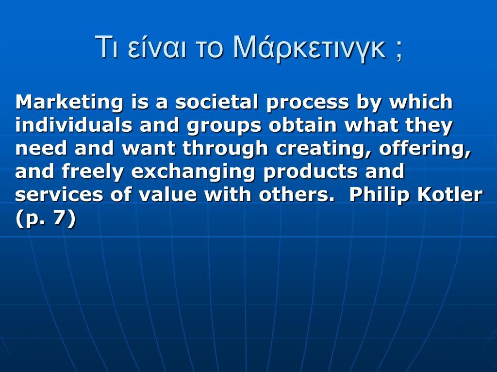Τι είναι το Μάρκετινγκ