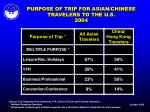 purpose of trip for asian chinese travelers to the u s 2004