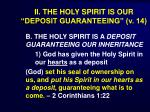 ii the holy spirit is our deposit guaranteeing v 1431