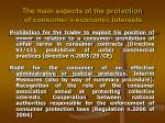 the main aspects of the protection of consumer s economic interests9