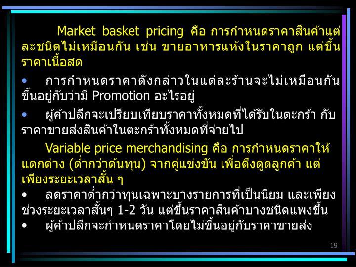 Market basket pricing