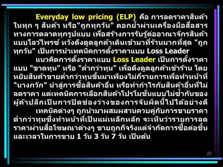 Everyday low pricing (ELP)