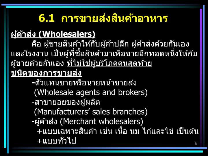 6.1  การขายส่งสินค้าอาหาร