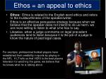 ethos an appeal to ethics