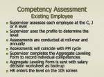 competency assessment existing employee