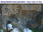 saving gamla s future generation