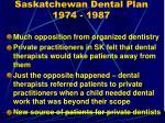 saskatchewan dental plan 1974 1987