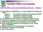 twgss nss curriculum5
