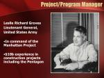 project program manager