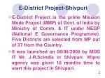 e district project shivpuri
