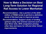 how to make a decision on best long term solution for regional rail access to lower manhattan