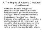 f the rights of adamic creatures of al mawardi