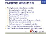development banking in india