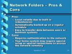 network folders pros cons