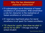 why the two dimensional character distinction