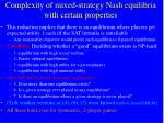 complexity of mixed strategy nash equilibria with certain properties
