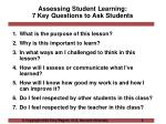assessing student learning 7 key questions to ask students