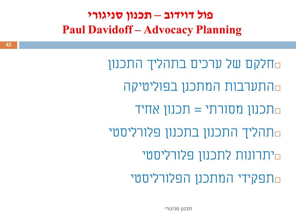 פול דוידוב – תכנון סניגורי