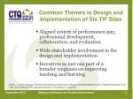 common themes in design and implementation of six tif sites