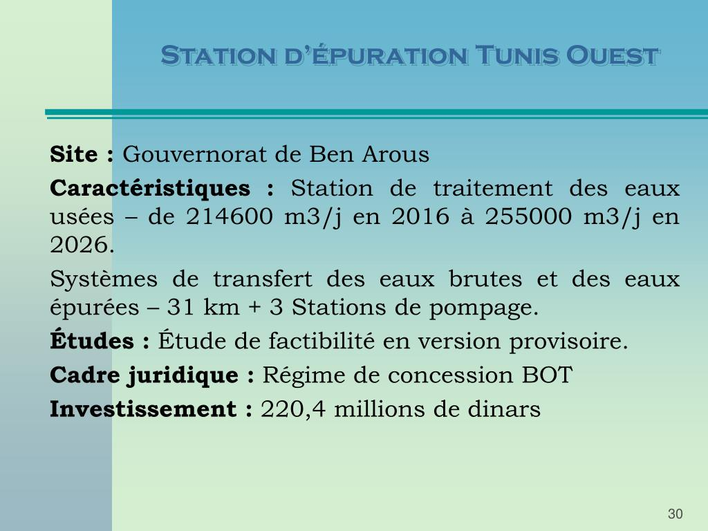 Station d'épuration Tunis Ouest