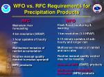 wfo vs rfc requirements for precipitation products