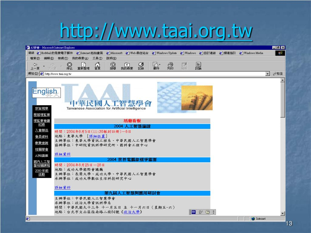 http://www.taai.org.tw