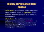 history of photoshop color spaces
