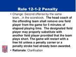 rule 12 1 2 penalty