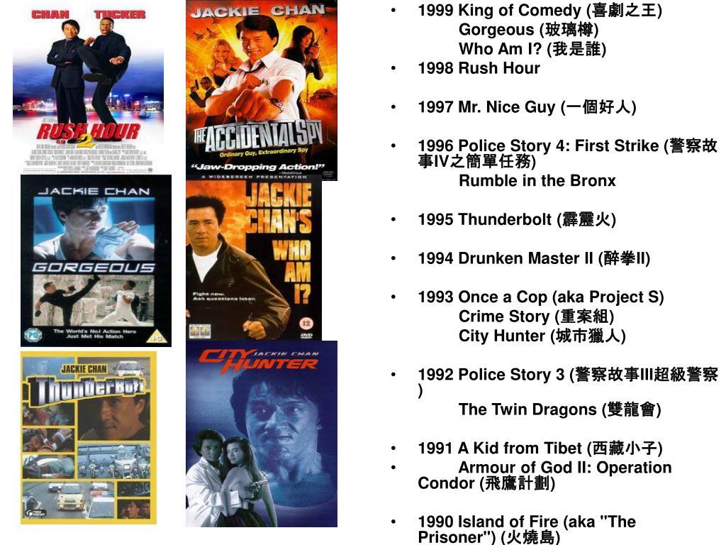 1999 King of Comedy (喜劇之王)