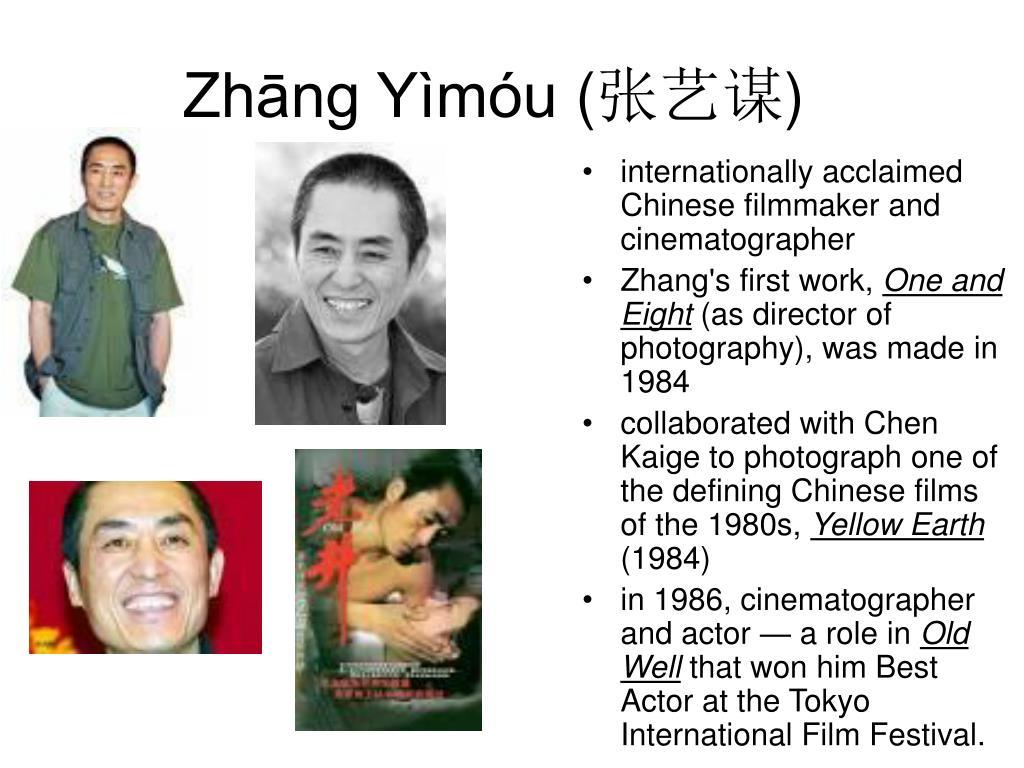 Zhāng Yìmóu