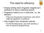 the need for efficiency