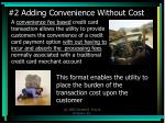 2 adding convenience without cost