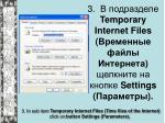 3 temporary internet files settings
