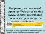 web yandex www yandex ru