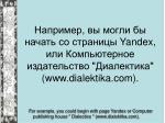 yandex www dialektika com